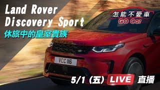 【怎能不愛車】Land Rover Discovery Sport 休旅中的皇室貴族|三立新聞網 SETN.com