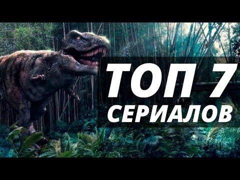"""7 Сериалов  похожих на  """"Остаться в живых 2004 """". Фильмы про динозавров и выживание"""