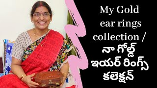 My Gold Jewellery Collection In Telugu|My Gold Earrings Collection|My Earrings Collection