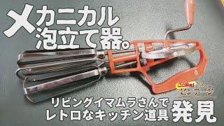 リビングイマムラでレトロなキッチングッズ発見!【ここ掘れ!ビンテージ】