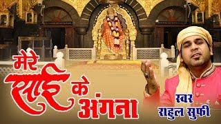 Baba Ka Dil Chhu Lene Wala Bhajan !! Mere Sai Ke Angana Dhum Machi Hai !! Veerwar Speical Sai Bhajan