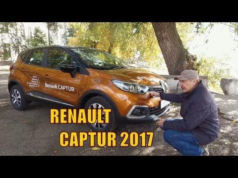 Renault  Captur Паркетник класса J - тест-драйв 2