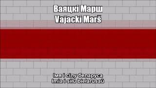 Vajacki Marš - National Anthem of the Belarusian People's Republic (Nightcore Style)