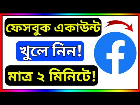 How To Create Facebook Account | Kivabe Facebook Account Khulbo | Facebook Account kholar Rules | fb