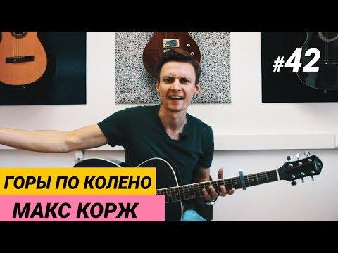 Ваня, научи! #42 | ГОРЫ ПО КОЛЕНО - МАКС КОРЖ +ТАБЫ. Понятный разбор на гитаре. Фингерстайл