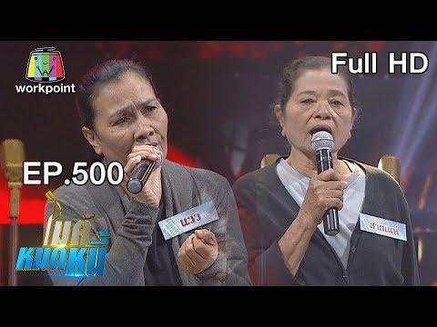 ไมค์หมดหนี้ | EP.500 | ป้าสายัณห์ทุกข์ใจลูกขาดการติดต่อหลายปี | 11 ก.พ. 62 Full HD