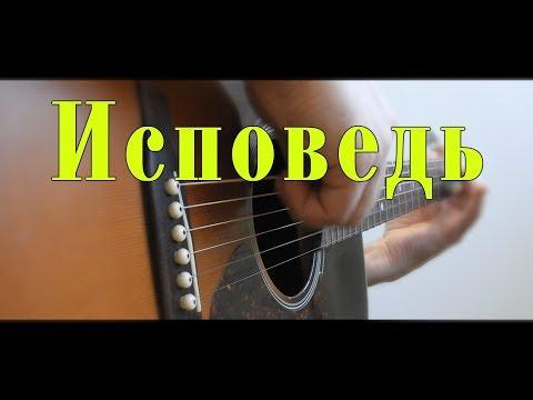 Настоящая музыка для души на гитаре / Михаил Круг – Исповедь / Фингерстайл