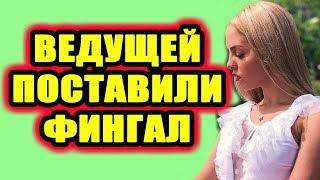 Дом 2 новости 20 июня 2018 (20.06.2018) Раньше эфира