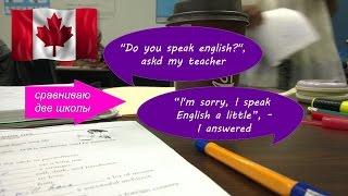 Бесплатные курсы английского в Торонто   Сравнение 2 школ   Мой опыт   RomashKA