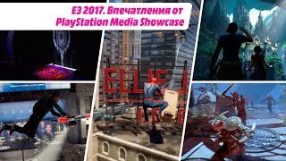 E3 2017.  Впечатления от PlayStation Media Showcase