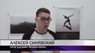 В галерее «Угол» открылась выставка нижнетагильского фотографа (Тагил-ТВ)