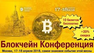 """10 бесплатных билетов на выставку и 20% скидка на """"Блокчейн Конференция"""", Москва 17-18 апреля 2018"""