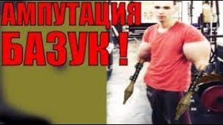 Кирилл Терешин потерял РУКИ БАЗУКИ из-за синтола?