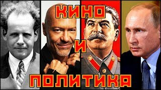 #Кино и #политика