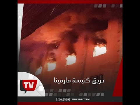حريق كبير في كنيسة مارمينا في العمرانية