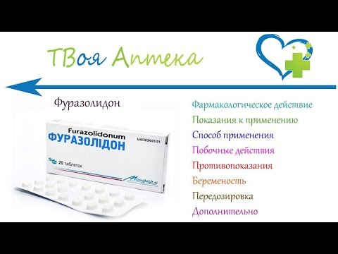 Фуразолидон таблетки - показания (видео инструкция) описание, отзывы