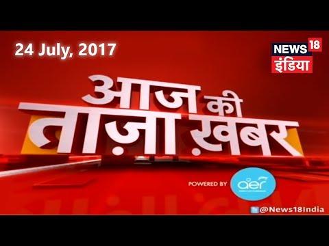 आज की ताज़ा खबरें | News18 India | Today's Breaking News
