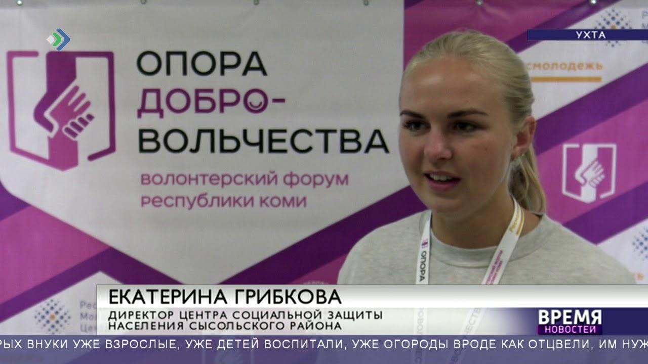 "Бабушкина забота и ""Добровольцы"""