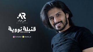 تحميل و مشاهدة علي الراشد - قنبله نووية | Ali Alrashid - Qonbla Nwauea | حصرياً 2020 MP3