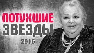 РОССИЙСКИЕ ЗНАМЕНИТОСТИ, УМЕРШИЕ в 2016 году #УмершиеЗвезды 6