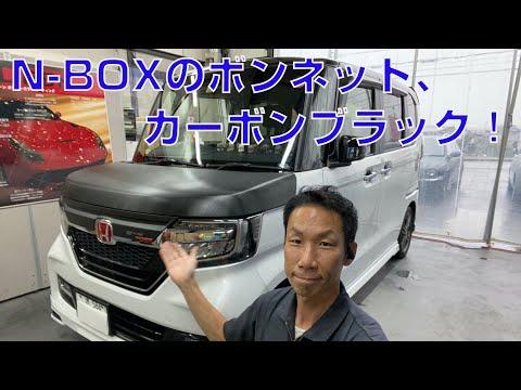 N-BOXのボンネットをカーボンブラックラッピング。車に傷をつけないカット方法もご紹介!