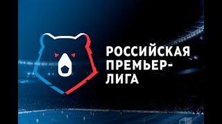 Чемпионат России по футболу 2018/19 РПЛ. 3 Тур Результаты ,Расписание матчей и Турнирная таблица.