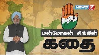 மன்மோகன் சிங்கின் கதை | Manmohan Singh's Story | News7 Tamil