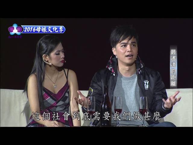 2016松山慈惠堂母娘文化季-舞台劇【最遙遠的距離】-李興文執導