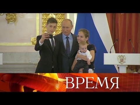 Владимир Путин вручил ордена «Родительская слава» многодетным семьям.
