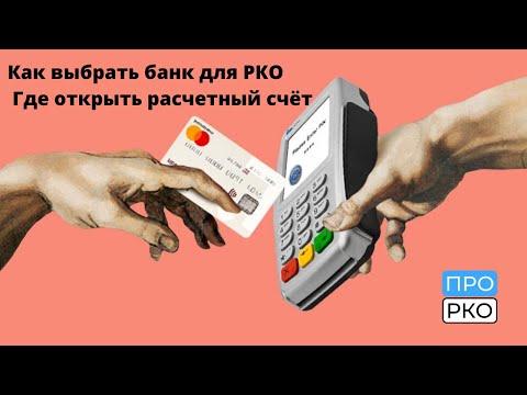 Как выбрать банк для РКО | Где открыть расчетный счёт