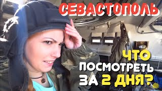 Как СЭКОНОМИТЬ в Крыму 2018? Cтрельбa из АBТОМАТA и корабли РФ. Севастополь, ЧТО ПОСМОТРЕТЬ?