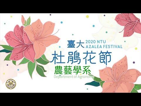 2020農藝學系杜鵑花節直播節錄