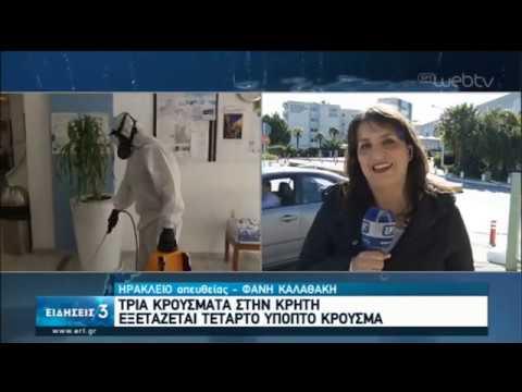 Πάτρα- Κρήτη: 64χρονος διασωληνωμένος στο Ρίο-Τρία κρούσματα στην Κρήτη | 13/03/2020 | ΕΡΤ
