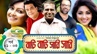 Drama Serial | Bari Bari Shari Shari | Epi 01- 03 | ft  Hasan Masud, Monalisa,Challenger,Iresh Jaker