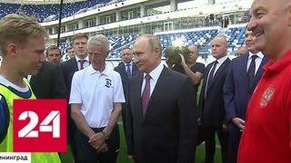 Путин: господдержка объектов после чемпионата мира по футболу продлится 5 лет - Россия 24