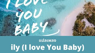 แปลเพลง ily (I love You Baby) – surf mesa Featuring Emilee (Singer) (Thai Sub)
