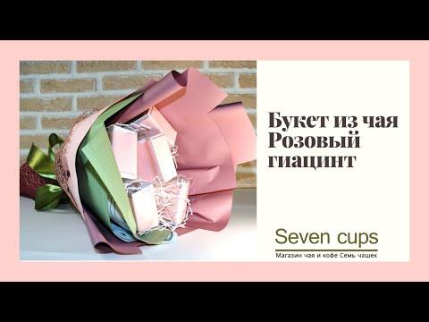 Букет из чая - Гиацинт розовый