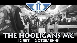 Мотоклуб The Hooligans MC, 12 лет - 12 отделений