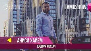 Аниси Хайём - Дидори нохост (Клипхои Точики 2019)