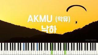 AKMU - 낙하 / 악뮤신곡💕