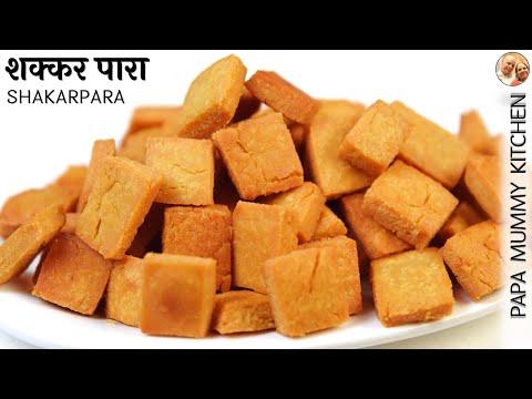 बची हुई चाशनी से बनाएं आटे के पोले पोले शक्कर पारे – Shakarpara with leftover Sugar Syrup