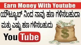 Can we earn money from YouTube | how much can you earn in YouTube