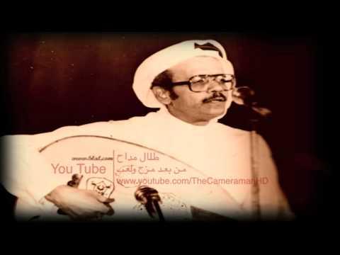تحميل اغنية من بعد مزح ولعب طلال مداح mp3
