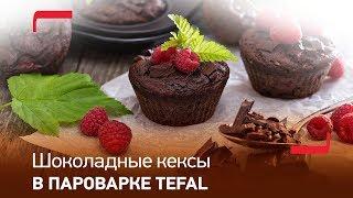 Удивительно вкусные шоколадные кексы в пароварке  Tefal Steamer VC3008