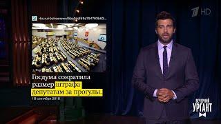 О штрафах депутатам и премии «Эмми». 18.09.2018