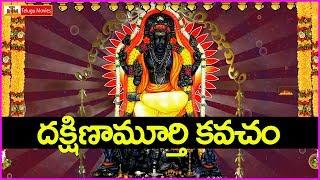 గురువారం ఉదయం దక్షిణామూర్తి కవచం వింటే - మీకన్ని శుభాలే - Dakshinamurthy Kavacham