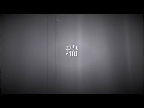【初音ミクV4X】 瑞 【オリジナル】