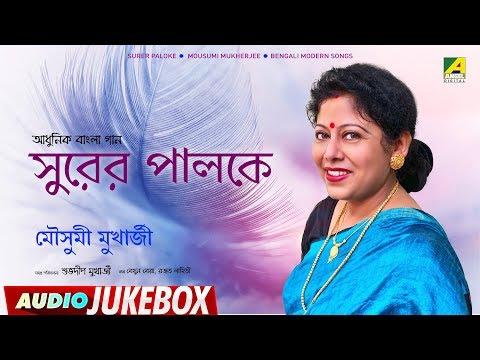 Surer Paloke | সুরের পালকে | Bengali Modern Songs Audio Jukebox | Mousumi Mukherjee