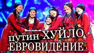 ЕВРОВИДЕНИЕ 2018 👍 Путин ХУЙЛО 👍 в исполнение Бурановских бабушек! Концерт который не покажут по тв!