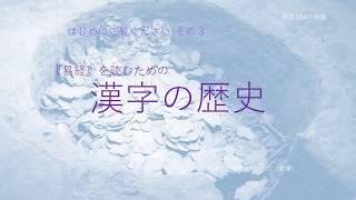 易経384の物語003はじめに3漢字について